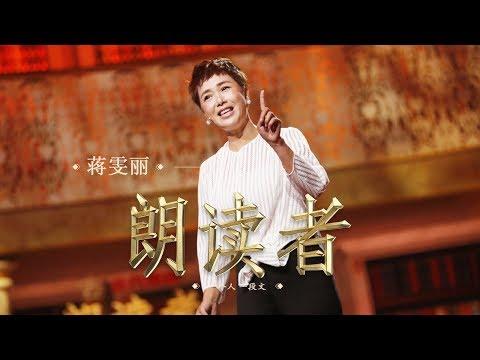 【朗读者】 林清玄《百合花开》— 朗读者: 演员 蒋雯丽 | CCTV