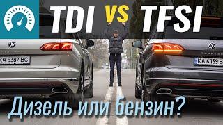 3.0TDI или 3.0TFSI? Дизель VS Бензин! Что лучше для VW Touareg?