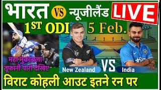 India vs New Zealand 1st ODI Live Cricket Score Online, IND vs NZ LIVE Score today match streaming