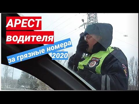 #1 Арест водителя за грязные номера 2020 / Беспредел ДПС