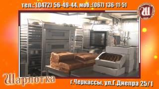 Шарлотка-кафе кондитерская в Черкассах(Подробнее на http://www.obzor.ck.ua Кафе кондитерская Шарлотка в Черкассах-это масса сладостей восточной кухни пахла..., 2012-05-20T19:57:18.000Z)