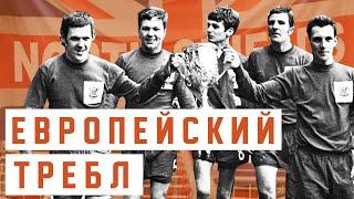 Команда из английских низов ВЗЯЛА ЕВРОПЕЙСКИЙ ТРЕБЛ НОРТ ШИЛДС 1968 69