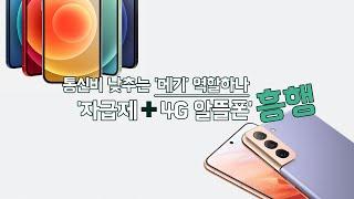 """(가심비뉴스) 자급제+4G 알뜰폰 흥행 """"메기…"""