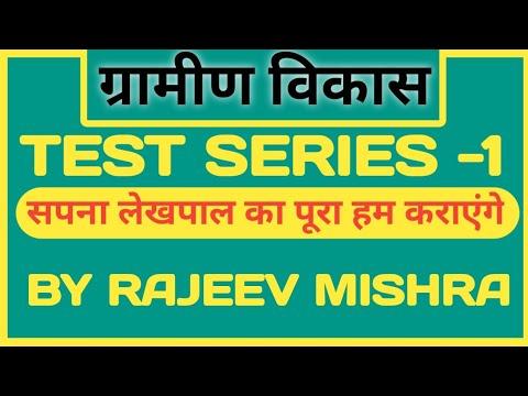 Lekhpal   Gramin Vikash    Test Series   By Rajeev Mishra