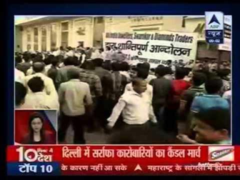 All India Bullion Jewellers & Swarnkar Action Committee ABP News