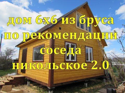 06.05.2019г Закончено строительство дома 6х6 в Лен обл.г.Никольском.