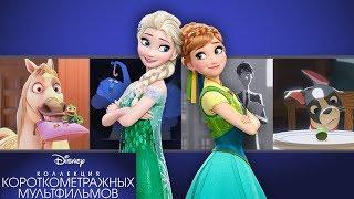 ПРЯМОЙ ЭФИР Знаменитые Короткометражки от студий Disney Pixar и Walt Disney