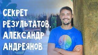 Секрет результатов. Александр Андреянов