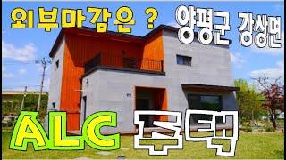ALC/2015년에 완공된 양평군 강상면 전원주택 입니…