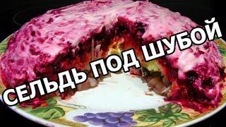 Салат сельдь под шубой. Селёдка под шубой рецепт от Ивана!
