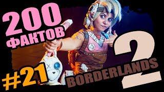 Borderlands 2 | 200 Умопомрачительных фактов Borderlands 2 - #21 Мир нескончаемых чудес!