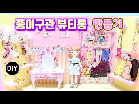 종이구관 뷰티룸 만들기!★DIY Miniature Dollhouse:Paper BJD Doll beauty room★종이인형,미니어쳐  집만들기_예뿍