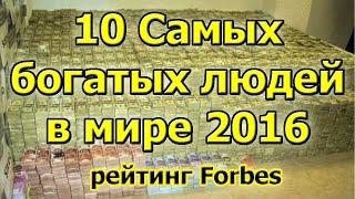 10 Самых богатых людей в мире 2016  рейтинг Forbes