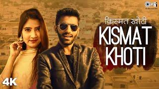 Kismat Khoti | New Haryanvi DJ Song 2020 | S Rohilla, Divya Jangid | New Haryanvi Songs Haryanavi