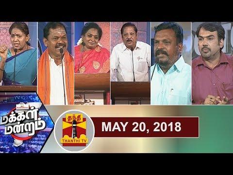 (20/05/2018) Makkal Mandram   தமிழகத்துக்கு மத்திய அரசு செய்வது நியாயமே..! துரோகமே..!   Thanthi TV