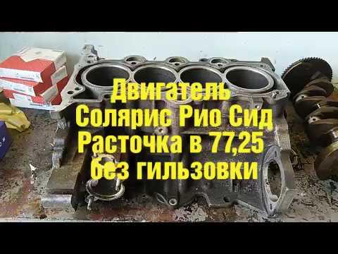 Капиталка G4FC Солярис Сид Рио расточка в 77.25 мм