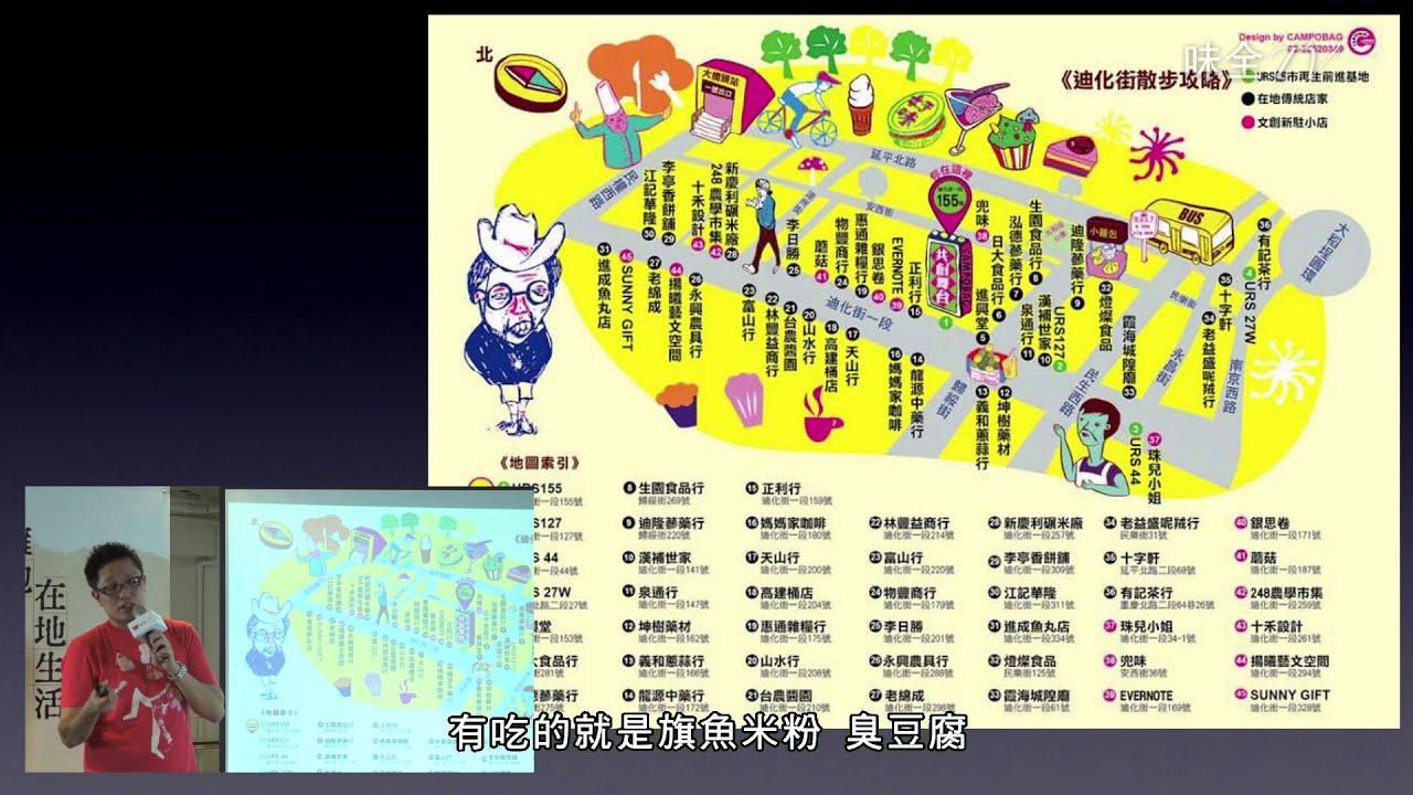 【味全TV】顏瑋志談大稻埕(八) 迪化街美食完全攻略 - YouTube