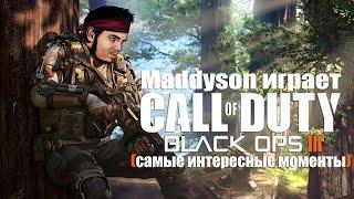 Нарезка от 07.11.15 Call of Duty Black Ops III самые интересные мометы