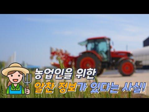 농기계 임대 절차 및 방법 알아보기!