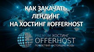 Как Закачать Лендинг на Хостинг #OfferHost