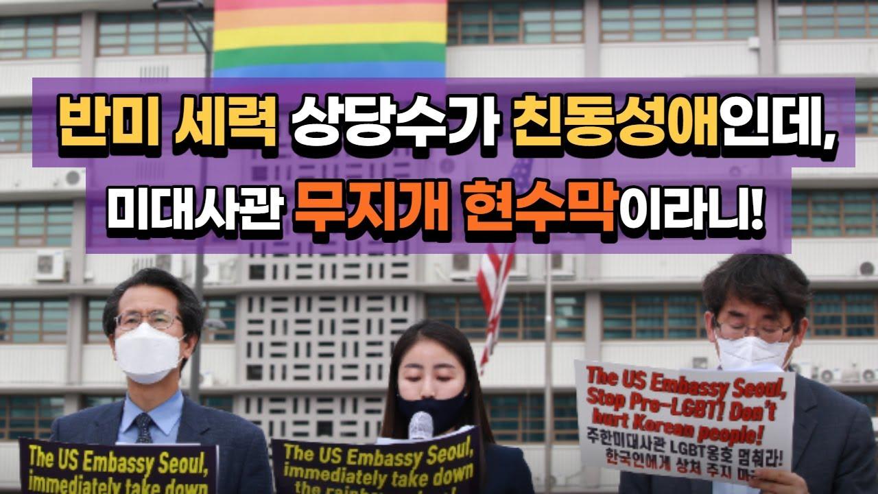 반미 세력 상당수가 친동성애·LGBT인데… 미대사관 무지개 현수막 웬말이냐(2021/06/14 21개 시민단체 기자회견)
