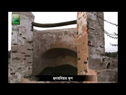 Download Sirajum Munira Part 3