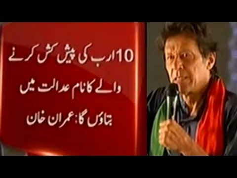 Person Who Offered 10 Billion Bribe to Imran Khan Name Will Be Revealed in Court | Express News