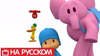 Покойо на русском языке - Pocoyo - Все серии подряд - Сборник 12 - Развивающие мультики