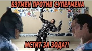 Бэтмен против Супермена - мстит за Генерала Зода?! Фигурка Play Arts Kai General Zod