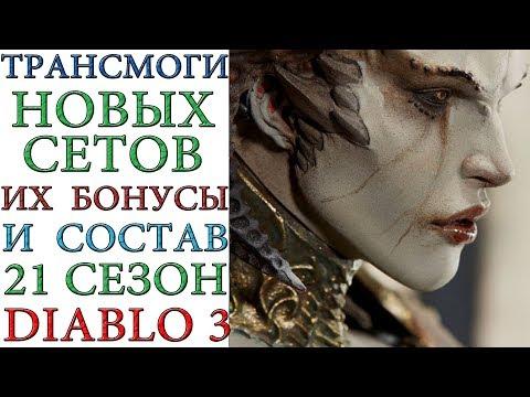 Diablo 3: Полное описание НОВЫХ сетов 21 сезона патча 2.6.9
