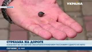 Конфликт на дороге в Харькове закончился стрельбой
