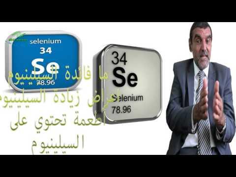 مصادر السيلينيوم وأعراض نقص السيلينيوم   Dr mohamed al fayed  محمد الفايد  fayed