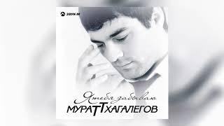 Мурат Тхагалегов - Отомщу