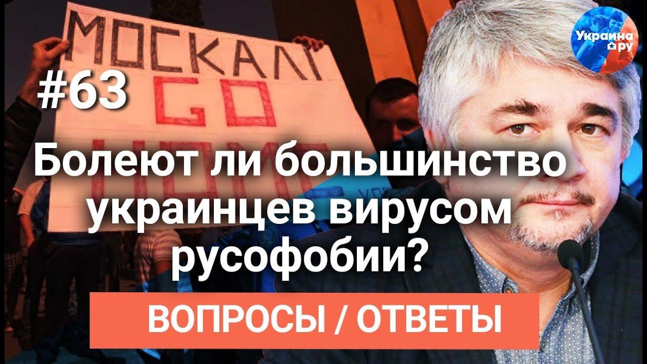 """#Ищенко вопрос/ответ 63: Почему пророссийские украинцы считают себя русскими """"со знаком качества""""?"""