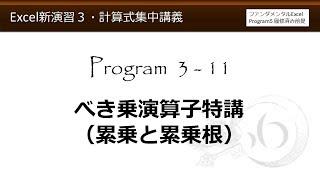 Excel新演習3数式・計算式集中講義 3-11 べき乗演算子特講(累乗と累乗根)【わえなび】