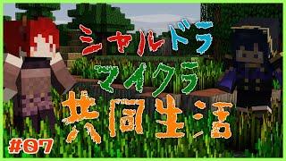 【#シャルドラ】マイクラ共同生活!#07【にじさんじ/ドーラ】