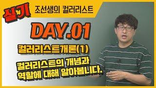 [컬러실기과정]  DAY1. 컬러리스트개론(1)