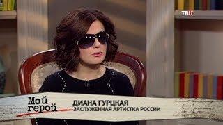 Диана Гурцкая. Мой герой
