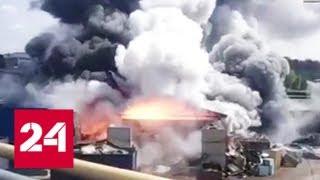 У оборонного завода в Подмосковье возник пожар - Россия 24