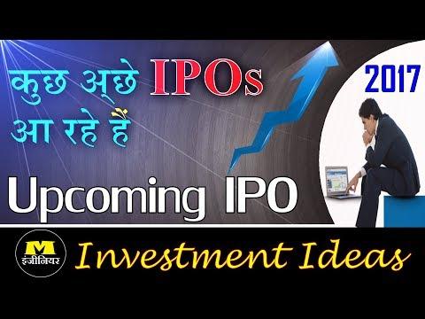 अच्छे IPO आने वाले हैं ! IPO ! UPComing  IPO 2017 ! upcoming ipo ! Stock Market