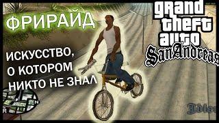 ФРІРАЙД мистецтво в GTA SA, про який ніхто не знав досі | велосипед BMX трюки і навчання