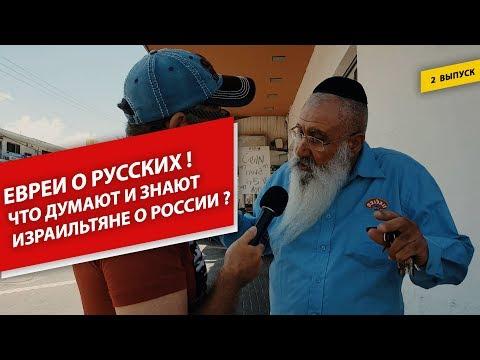 Как относятся к русским в израиле