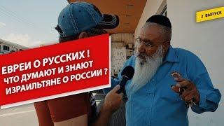 Евреи о Русских. Что думают жители Израиля о России и Русских ?