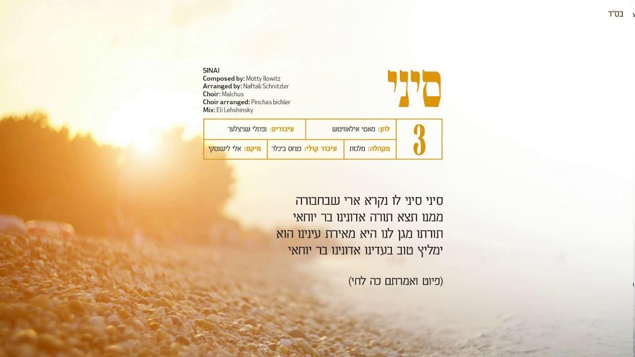 סיני - אהר'לע סאמעט & מקהלת מלכות |  Arale Samet & Malchus Choir  - Sinai