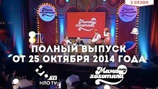 Мамахохотала шоу | Полный выпуск от 25 октября 2014 | НЛО ТV