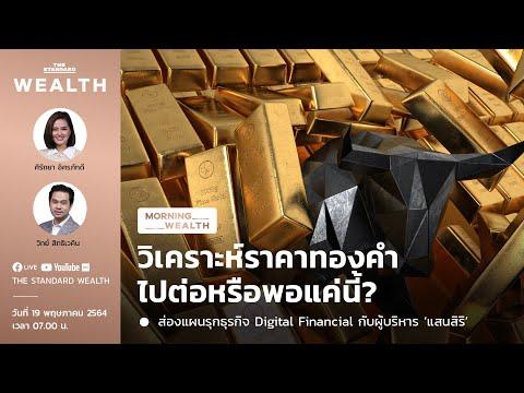 วิเคราะห์ราคาทองคำ ไปต่อหรือพอแค่นี้?   Morning Wealth 19 พฤษภาคม 2564