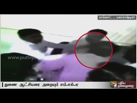 Maharashtra: Nationalist Congress Party's MLA slaps Deputy Collector