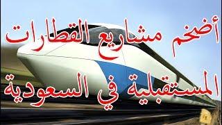 أضخم مشاريع القطارات  المستقبلية في السعودية