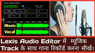 Lexis Audio editor में Music के साथ गाना कैसे Record करे?Record your song in lexis editor with music