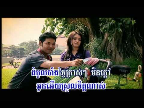 Si-Klo Frang Bah - Sapoun Midada [Khmer Karaoke]